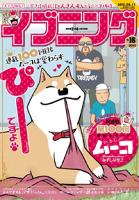 イブニング2015年16号[2015年7月28日発売]1巻
