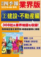 会社四季報業界版【2】建設・不動産編(15年秋号)