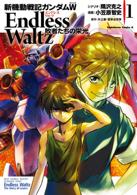 新機動戦記ガンダムW Endless Waltz 敗者たちの栄光(1)