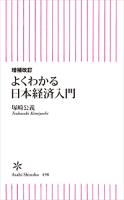 増補改訂よくわかる日本経済入門