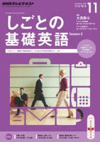 NHKテレビしごとの基礎英語2014年11月号
