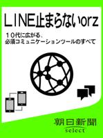 LINE止まらないorz10代に広がる、必須コミュニケーションツールのすべて