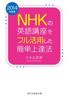 2014年度版NHKの英語講座をフル活用した簡単上達法