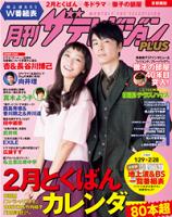 月刊ザテレビジョンPLUSvol.8