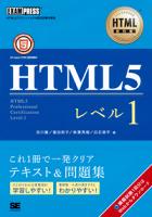 HTML教科書HTML5レベル1
