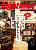Lightning2014年7月号Vol.243