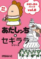 『あたしンち』『セキララシリーズ』お試し読みパックVol.8