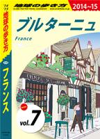 地球の歩き方A06フランス2014-2015【分冊】7ブルターニュ