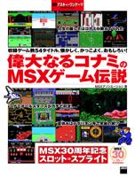 偉大なるコナミのMSXゲーム伝説週刊アスキー・ワンテーマ