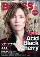 B・PASS(バックステージ・パス)2015年4月号2015年4月号