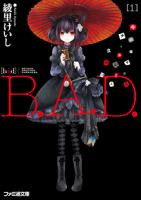B.A.D.1繭墨は今日もチョコレートを食べる