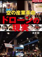 空の産業革命ドローンの現実週刊ダイヤモンド第二特集