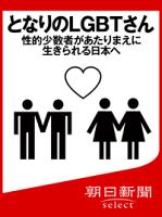 となりのLGBTさん性的少数者があたりまえに生きられる日本へ