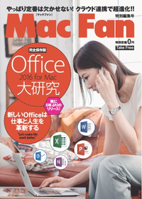 MacFanOffice2016forMac大研究Office2016forMac大研究