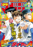 週刊少年マガジン2015年7号[2015年1月14日発売]