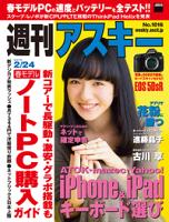 週刊アスキー2015年2/24号