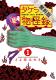 【期間限定無料お試し版】タケヲちゃん物怪録(1)
