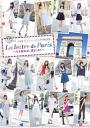 Japan Expoで魅せた初海外ライブやメンバーのパリ市内観光の様子が盛りだくさんの記念集を楽天Kobo(デジタルコンテンツ)で独占配信決定!! 発売開始に合わせてキャンペーンも実施 books.rakuten.co.jp/event/e-book/nogizaka46/画面が切り替わりますので、しばらくお待ち下さい。 ※ご購入は、楽天kobo商品ページからお願いします。※切り替わらない場合は、こちら をクリックして下さい。 ※このページからは注文できません。