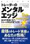 トレーダーのメンタルエッジトレーダーノメンタルエッジ-【電子書籍】