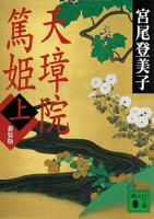 天璋院篤姫(上)