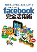 交友関係からビジネスまで広がるネットワーク フェイスブック facebook 完全活用術 2013年版 スマホ&タブレット対応