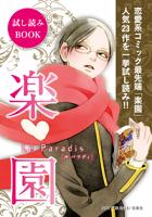 【無料】楽園コミックスお試し読み2014秋