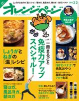 オレンジページ2015年2/2号