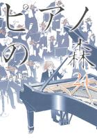 ピアノの森24巻