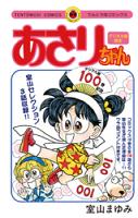 あさりちゃん100巻配信記念デジタル版限定室山まゆみセレクション