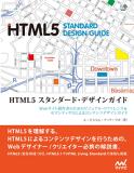 HTML5 スタンダード・デザインガイド【固定レイアウト版】Webサイト制作者のためのビジュアル・リファレンス&セマンティクスによるコンテンツデザインガイド-【電子書籍】