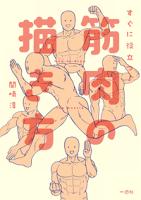 すぐに役立つ!筋肉の描き方(1)
