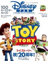 ディズニーファン2015年9月号増刊『トイ・ストーリー』パーフェクトブック