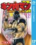 キン肉マンII世究極の超人タッグ編17