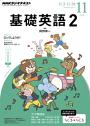 NHKラジオ基礎英語22014年11月号
