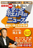 最新版[図解]池上彰の経済のニュースが面白いほどわかる本