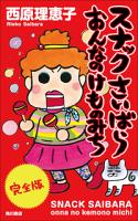 【完全版】スナックさいばらおんなのけものみち(5巻セット)