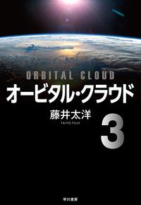 オービタル・クラウド(分冊版)3