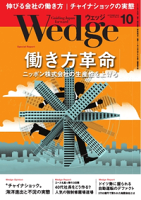 Wedge2015年10月号2015年10月号