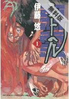 【期間限定無料お試し版】シュトヘル(1)
