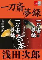 合本一刀斎夢録【文春e-Books】