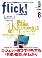 flick!Digital2014年8月号vol.34