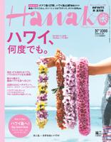 Hanako2014年6月26日号No.1066