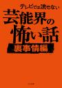 テレビでは流せない芸能界の怖い話【裏事情編】【電子書籍】 - 楽天Kobo電子書籍ストア