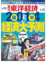 週刊東洋経済2014年7月12日号特集:2014年後半経済大予測