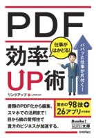 今すぐ使えるかんたん文庫PDF仕事がはかどる!効率UP術