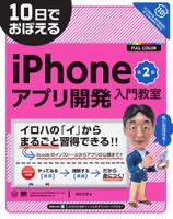 10日でおぼえるiPhoneアプリ開発入門教室第2版