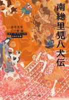 南総里見八犬伝ビギナーズ・クラシックス日本の古典