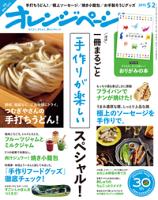 オレンジページ2015年5/2号