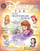 ディズニーファン2015年7月号