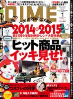 DIME(ダイム)2015年1月号
